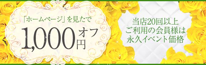 コース料金1000円オフ