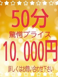【エリア限定50分コース】